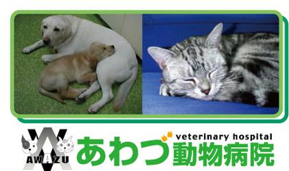 あわづ動物病院ロゴ
