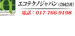 エコテクノジャパン(合同会社)ロゴ