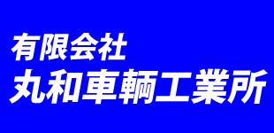 有限会社丸和車輌工業所ロゴ