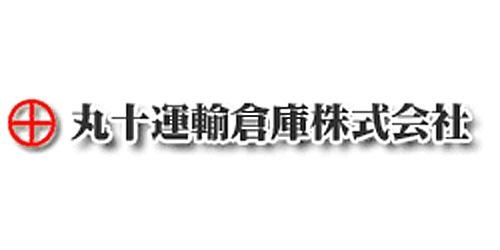 丸十運輸倉庫株式会社/水島支店ロゴ