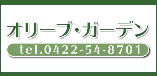 オリーブ・ガーデンロゴ