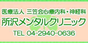 医療法人三笠会所沢メンタルクリニックロゴ