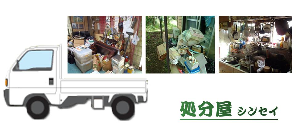 神奈川県 粗大ごみ 廃棄物回収 ごみ屋敷 片づけ
