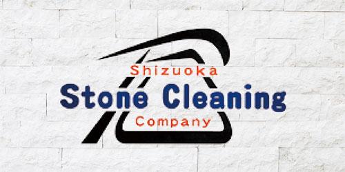 静岡ストーンクリーニングカンパニーロゴ