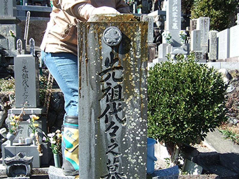 墓石の苔汚れ・シミ汚れもきれいにクリーニング