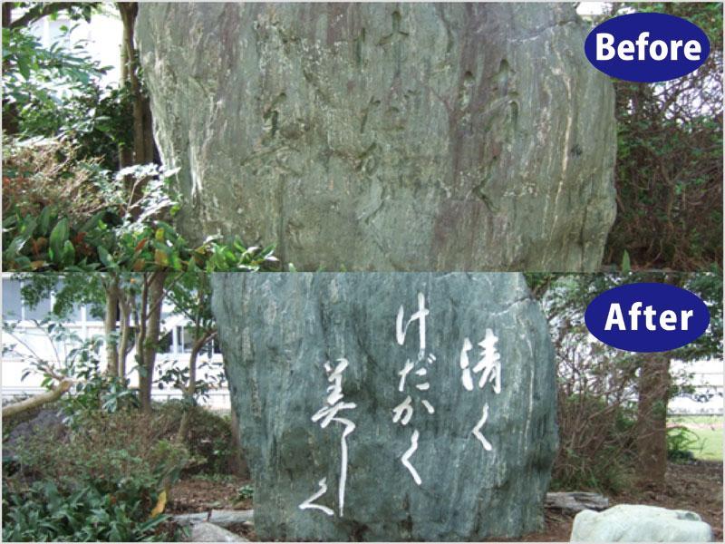 記念碑・モニュメント石材クリーニング