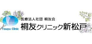 桐友クリニック新松戸ロゴ