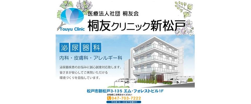 【泌尿器科専門】内科・皮膚科・アレルギー科・麻酔科