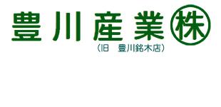 豊川産業株式会社ロゴ