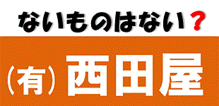 有限会社西田屋/建材部ロゴ