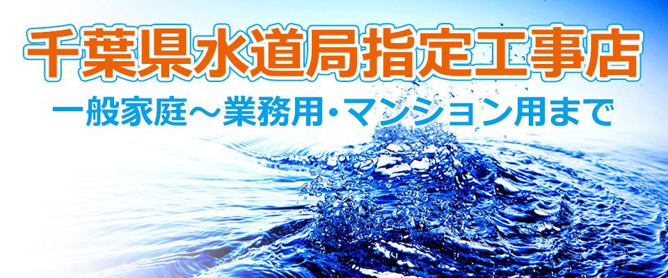 千葉 井戸ポンプ 修理 交換 緊急