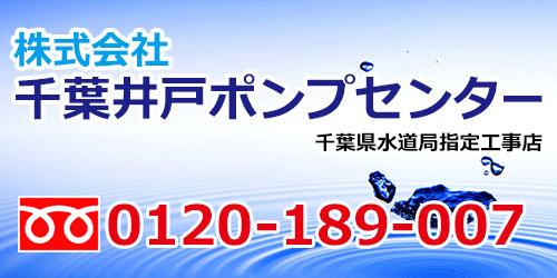 株式会社千葉井戸ポンプセンターロゴ