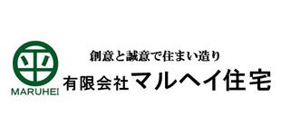 有限会社マルヘイ住宅ロゴ