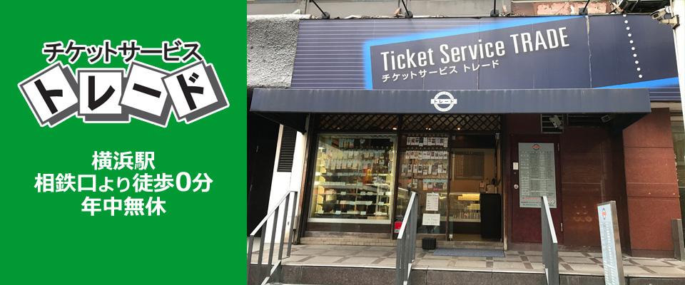横浜駅 チケットサービス・トレード
