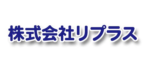 株式会社リプラスロゴ