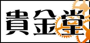 貴金堂ロゴ