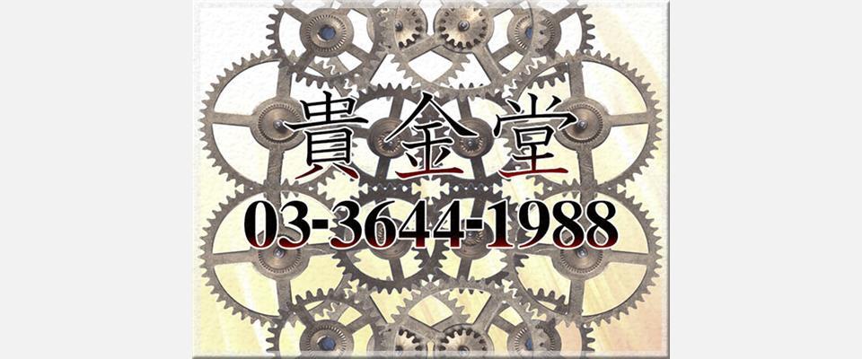 江東区・時計修理・並行輸入・ロレックス・オメガ・宝
