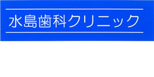 水島歯科クリニックロゴ