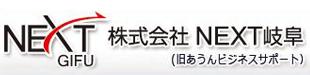 株式会社NEXT岐阜ロゴ