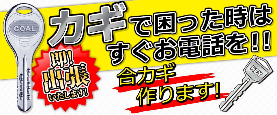 秋田市 金物の通町山下 合カギ作ります