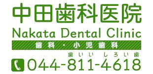 中田歯科医院ロゴ