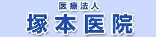 塚本医院ロゴ