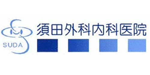 須田外科内科医院ロゴ