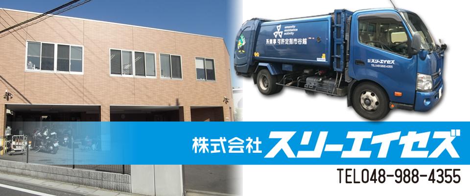 越谷市 一般廃棄物処理業 有限会社中村清掃
