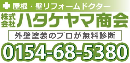 株式会社ハタケヤマ商会ロゴ