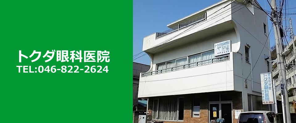 横須賀市 トクダ眼科医院