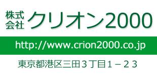 株式会社クリオン2000ロゴ