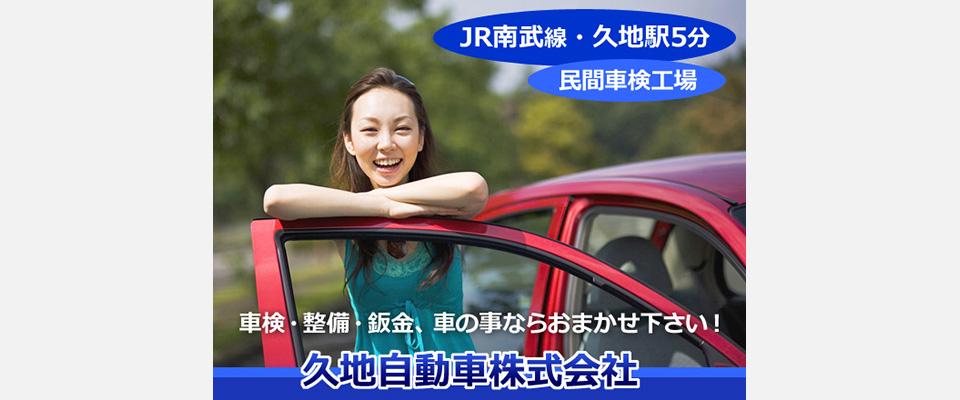 神奈川県 川崎市 久地駅徒歩5分 自動車整備 車検
