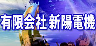 有限会社新陽電機ロゴ