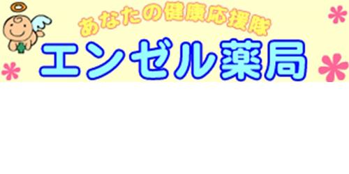 エンゼル薬局ロゴ