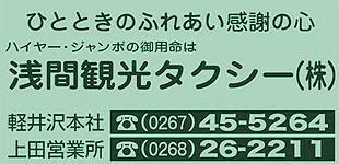 浅間観光タクシー株式会社軽井沢本社ロゴ