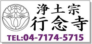 浄土宗・行念寺ロゴ