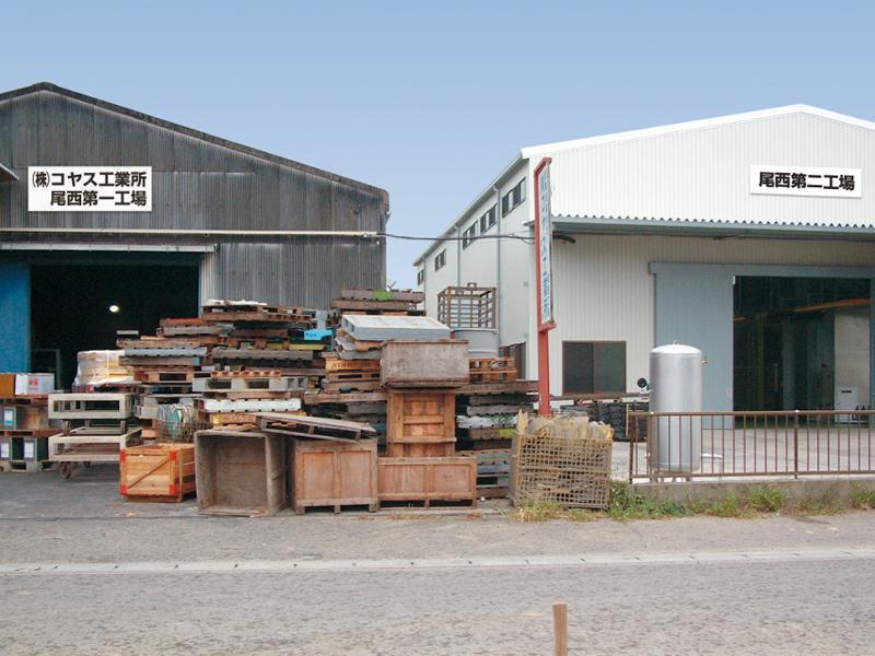 尾西第一・第二工場