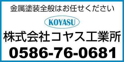 株式会社コヤス工業所/本社・一宮工場ロゴ