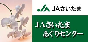 JAさいたま/あぐりセンターロゴ