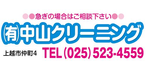 有限会社中山クリーニングロゴ