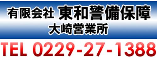 有限会社東和警備保障大崎営業所ロゴ