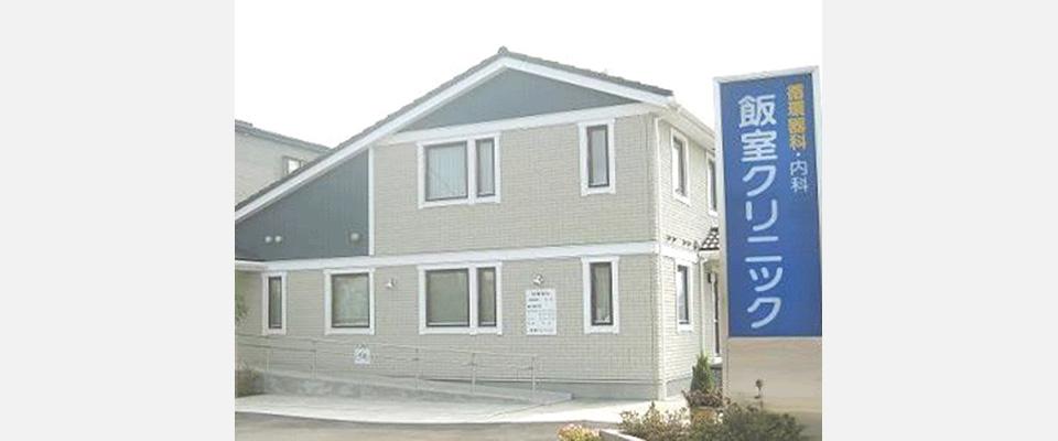 静岡市駿河区の内科・循環器内科、飯室クリニックです