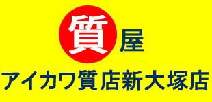 株式会社アイカワ質店新大塚店ロゴ