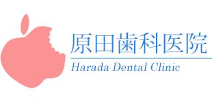 原田歯科医院ロゴ