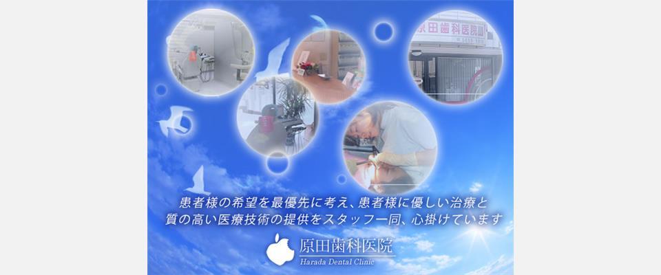 託児室完備の歯科医院   原田歯科医院