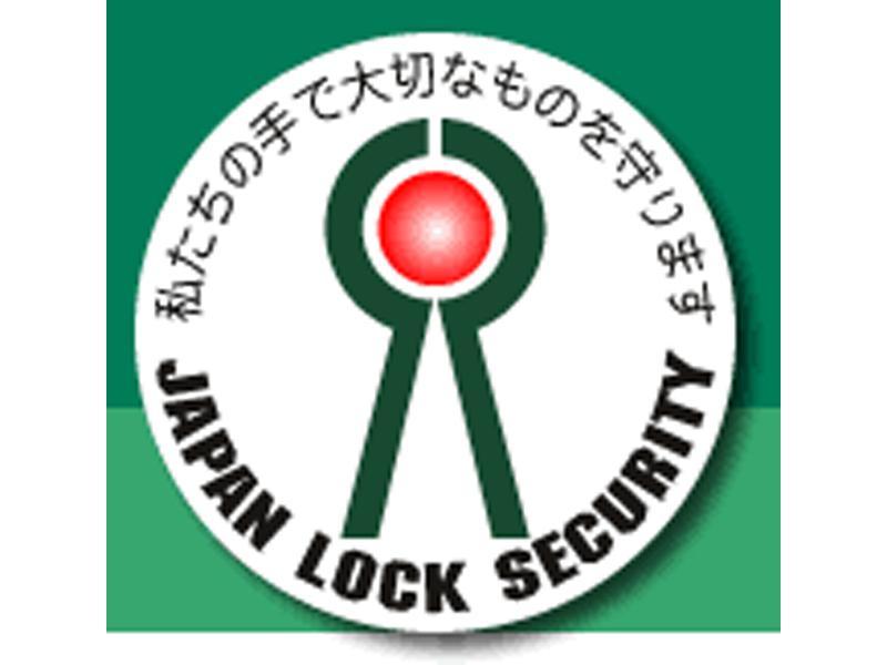 内閣総理大臣認可日本ロックセキュリティ協同組合組合員