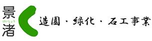 株式会社景渚ロゴ