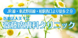 斎藤皮膚科クリニックロゴ