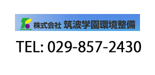 株式会社筑波学園環境整備ロゴ