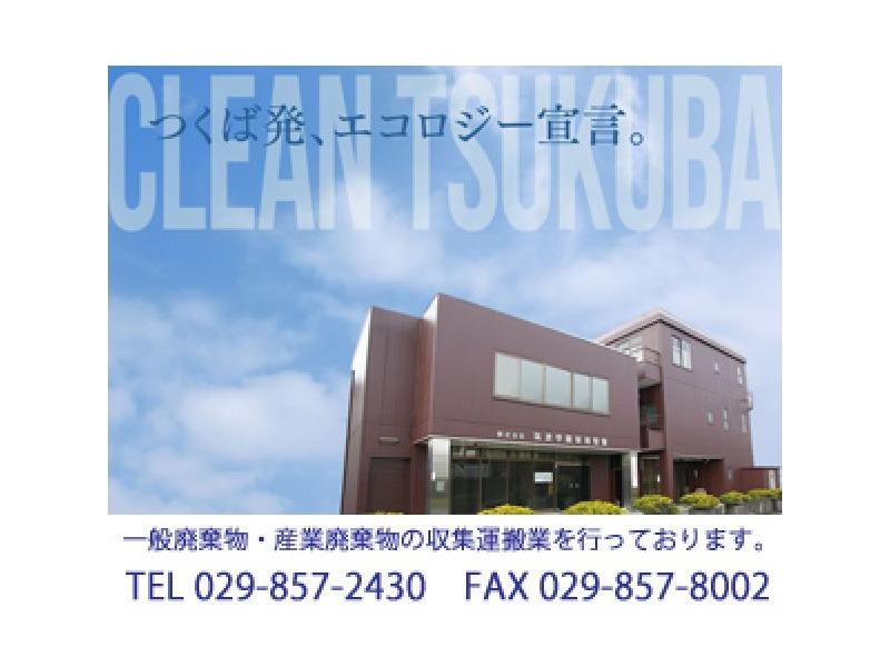 つくば市 一般廃棄物収集運搬処理 (株)筑波学園環境整備